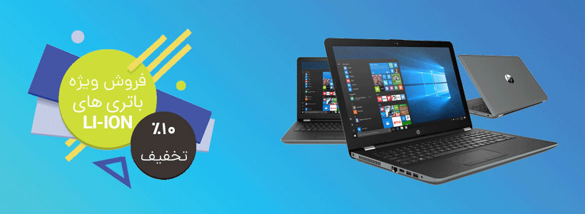 فروش لپ تاپ های HP
